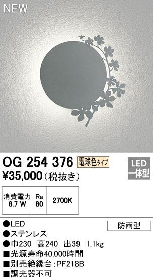 OG254376エクステリア LEDポーチライトDECO WALL LIGHT シュガーバイン 防雨型 電球色オーデリック 照明器具 玄関 屋外用