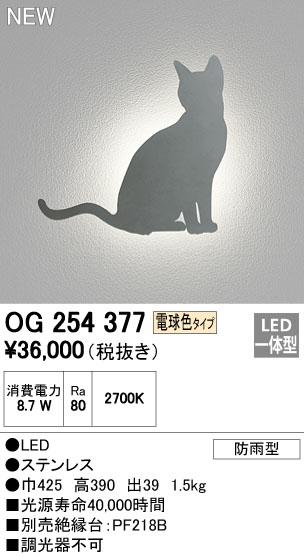 OG254377 オーデリック 照明器具 エクステリア LEDポーチライト 電球色 DECO WALL LIGHT ネコ