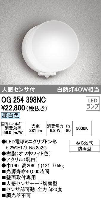 OG254398NCエクステリア LEDポーチライト防雨型 人感センサ付 昼白色 白熱灯40W相当オーデリック 照明器具 玄関・廊下 屋外用 壁面取付専用