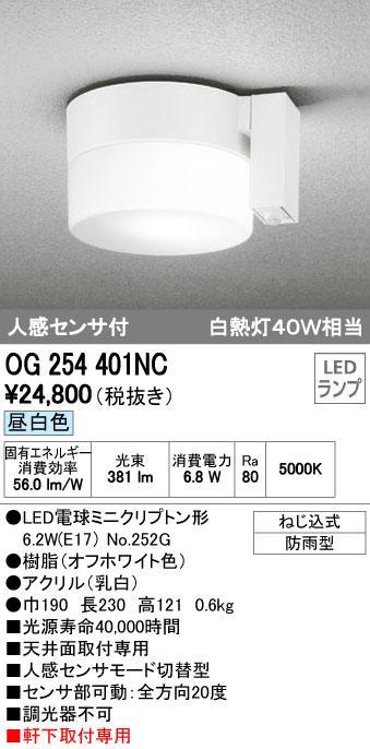 OG254401NC オーデリック 照明器具 エクステリア LEDポーチライト 昼白色 人感センサ 白熱灯40W相当