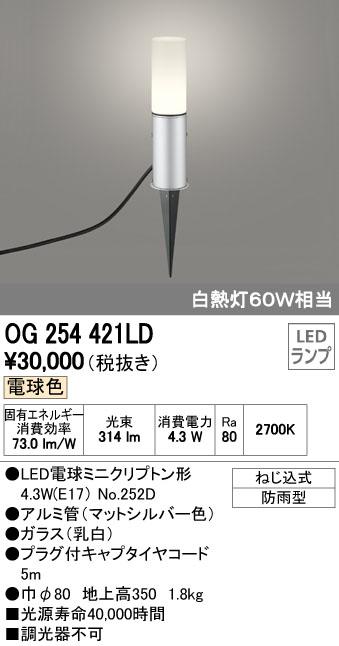 OG254421LDエクステリア LEDガーデンライト電球色 防雨型 白熱灯60W相当 地上高350オーデリック 照明器具 玄関 庭園灯 屋外用