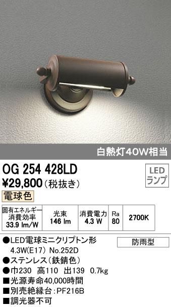 新しい季節 OG254428LD オーデリック 照明器具 オーデリック エクステリア LED表札灯 照明器具 電球色 OG254428LD 白熱灯40W相当, 高品質ダイヤモンド Bella Rouge:ede50177 --- konecti.dominiotemporario.com