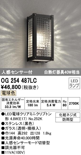 OG254487LC オーデリック 照明器具 エクステリア LEDポーチライト 電球色 白熱灯40W相当 人感センサ