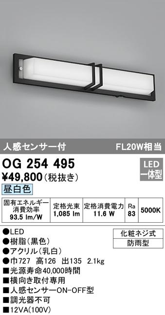 OG254495 オーデリック 照明器具 エクステリア LEDポーチライト 昼白色 人感センサ FL20W相当