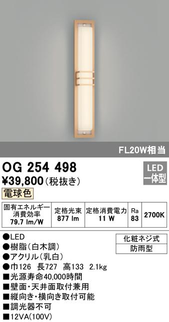 OG254498 オーデリック 照明器具 エクステリア LEDポーチライト 電球色 FL20W相当