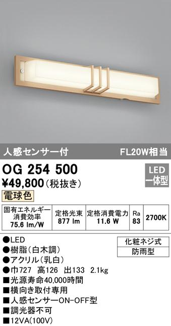 OG254500 オーデリック 照明器具 エクステリア LEDポーチライト 電球色 人感センサ FL20W相当