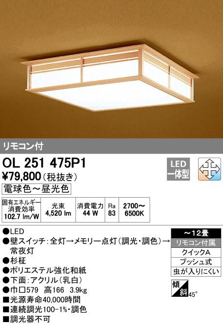 OL251475P1 オーデリック 照明器具 LED和風シーリングライト 調光・調色タイプ リモコン付 【~12畳】