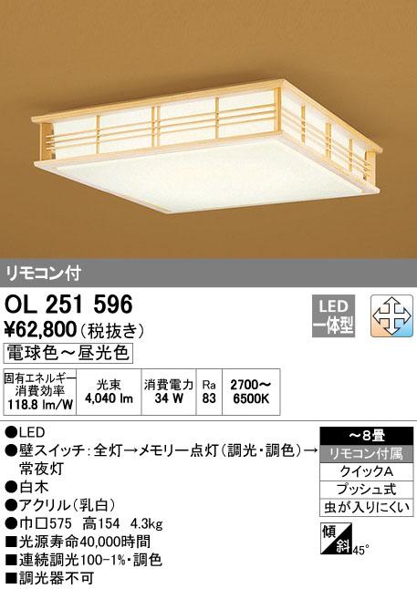 OL251596 オーデリック 照明器具 LED和風シーリングライト 調光・調色タイプ リモコン付 【~8畳】