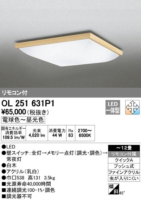 OL251631P1 オーデリック 照明器具 LED和風シーリングライト 調光・調色タイプ リモコン付 【~12畳】