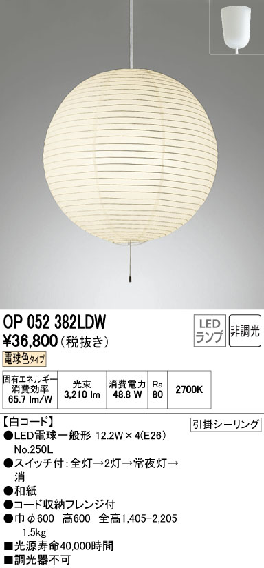 OP052382LDW オーデリック 照明器具 LED和風ペンダントライト 電球色 非調光 引きひもスイッチ付 【~8畳】