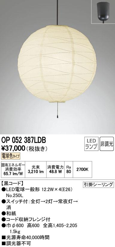 OP052387LDB オーデリック 照明器具 LED和風ペンダントライト 電球色 非調光 引きひもスイッチ付 【~8畳】