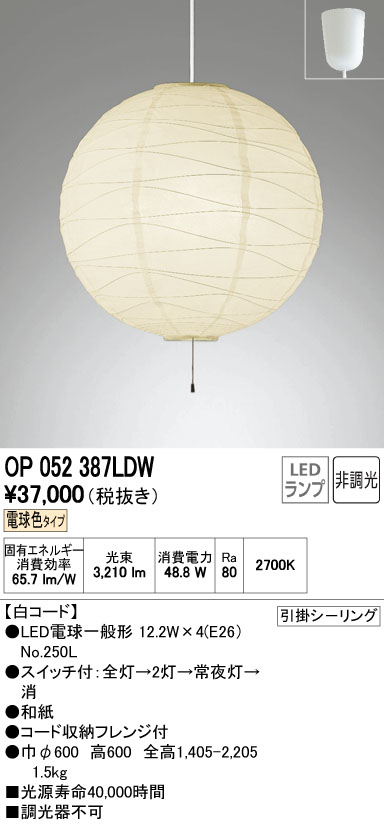 OP052387LDW オーデリック 照明器具 LED和風ペンダントライト 電球色 非調光 引きひもスイッチ付 【~8畳】