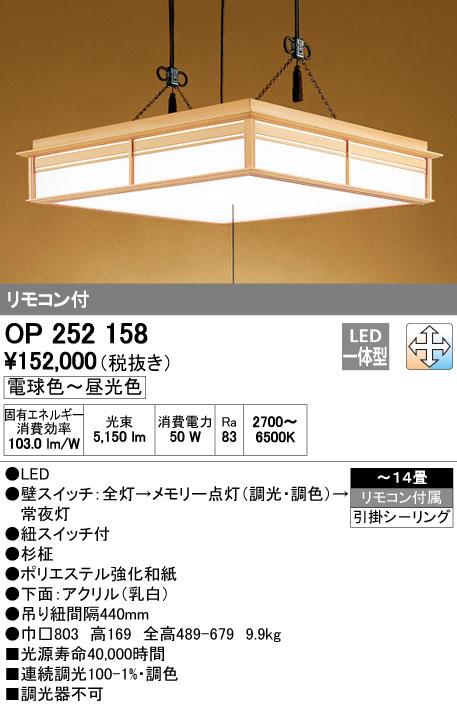 OP252158 オーデリック 照明器具 LED和風ペンダントライト 調光・調色タイプ リモコン付 引きひもスイッチ付 【~14畳】