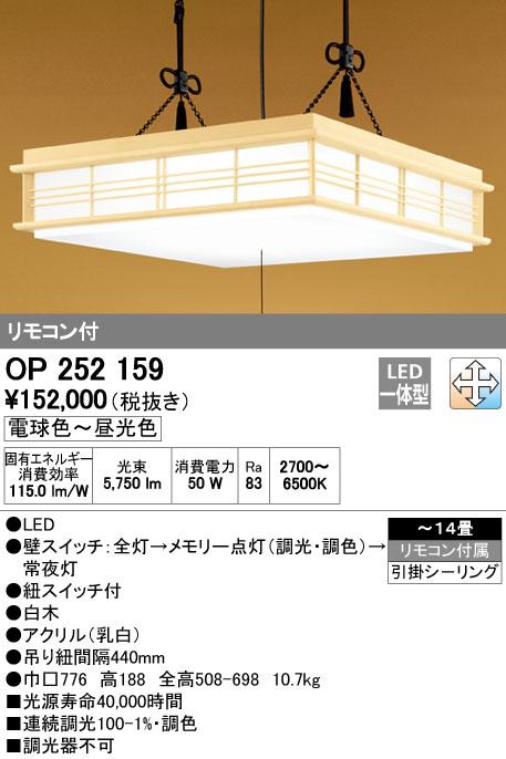 OP252159 オーデリック 照明器具 LED和風ペンダントライト 調光・調色タイプ リモコン付 引きひもスイッチ付 【~14畳】