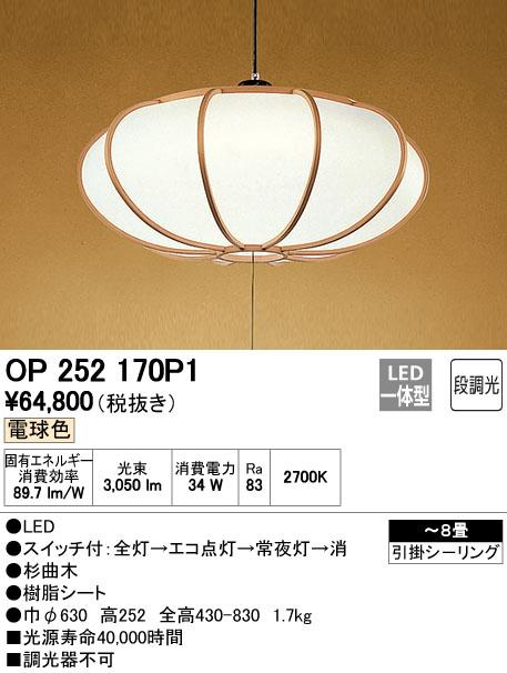 OP252170P1 オーデリック 照明器具 LED和風ペンダントライト 段調光タイプ 電球色 引きひもスイッチ付 【~8畳】