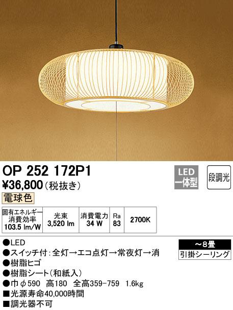 OP252172P1 オーデリック 照明器具 LED和風ペンダントライト 段調光タイプ 電球色 引きひもスイッチ付 【~8畳】