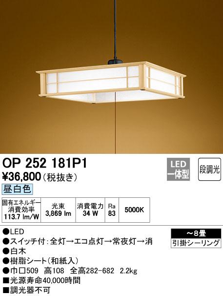OP252181P1 オーデリック 照明器具 LED和風ペンダントライト 段調光タイプ 昼白色 引きひもスイッチ付 【~8畳】