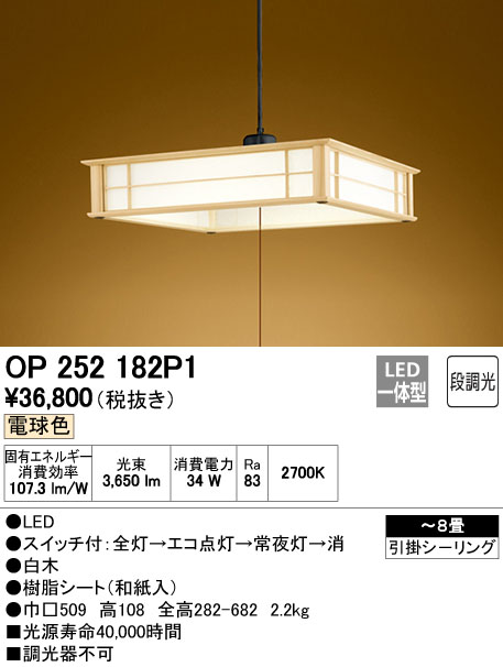 OP252182P1 オーデリック 照明器具 LED和風ペンダントライト 段調光タイプ 電球色 引きひもスイッチ付 【~8畳】