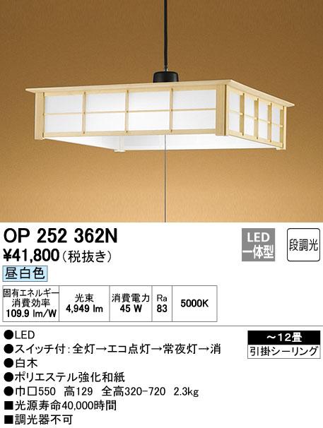 OP252362N オーデリック 照明器具 LED和風ペンダントライト 段調光タイプ 昼白色 引きひもスイッチ付 【~12畳】