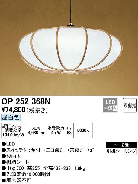 OP252368N オーデリック 照明器具 LED和風ペンダントライト 段調光タイプ 昼白色 引きひもスイッチ付 OP252368N 【~12畳】