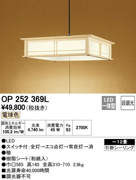 OP252369L オーデリック 照明器具 LED和風ペンダントライト 段調光タイプ 電球色 引きひもスイッチ付 【~12畳】