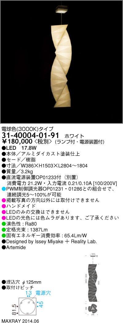 31-40004-01-91 マックスレイ 照明器具 IN-EI TATSUNO-OTOSHIGO LEDペンダントライト