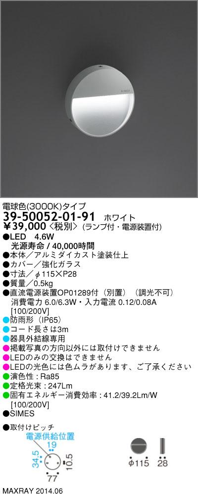 39-50052-01-91 マックスレイ 照明器具 SIMES LED屋外照明 SKILL ROUND アウトドアフットライト 電球色
