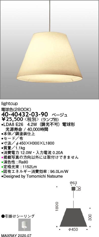 40-40432-03-90 マックスレイ 照明器具 Ray lightcup LEDペンダントライト 電球色