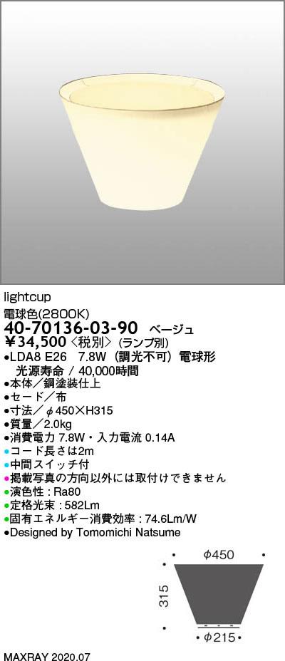 40-70136-03-90 マックスレイ 照明器具 Ray lightcup LEDスタンドライト 電球色