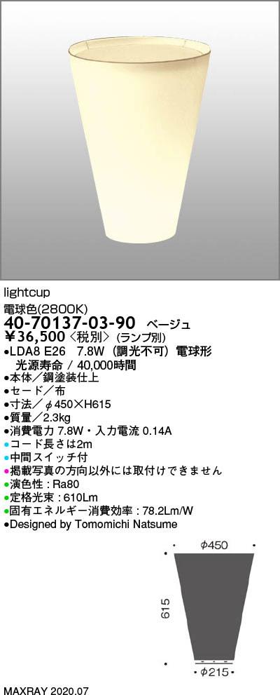 40-70137-03-90 マックスレイ 照明器具 Ray lightcup LEDスタンドライト 電球色