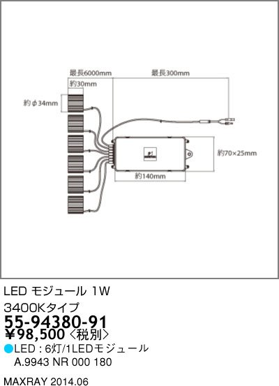 55-94380-91 マックスレイ 照明器具部材 SWAROVSKI Crystal StarLED Deluxe LEDモジュール 1W 55-94380-91