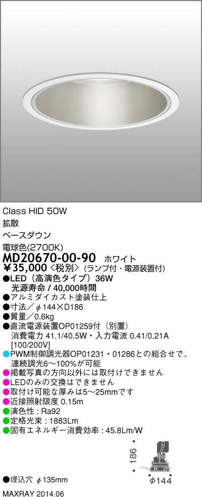 MD20670-00-90 マックスレイ 照明器具 INFIT LEDダウンライト 高演色タイプ 拡散 電球色 HID50Wクラス