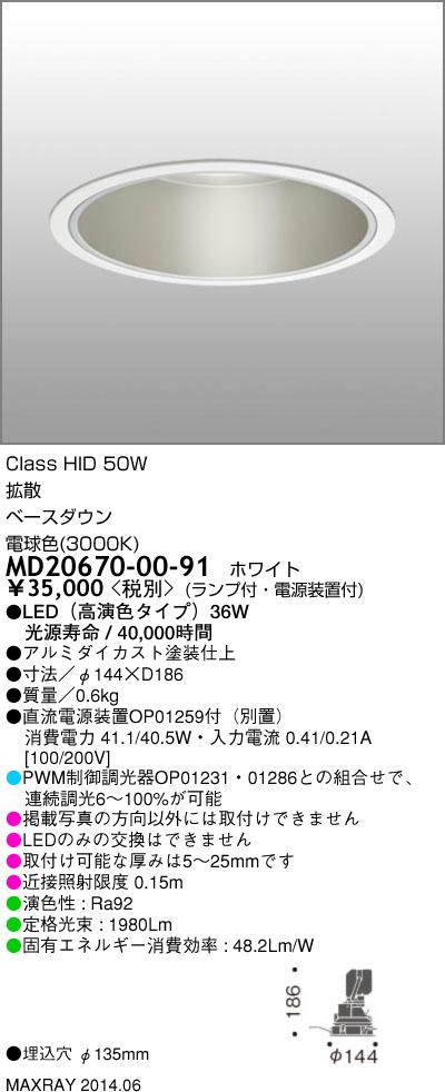 MD20670-00-91 マックスレイ 照明器具 INFIT LEDダウンライト 高演色タイプ 拡散 電球色 HID50Wクラス