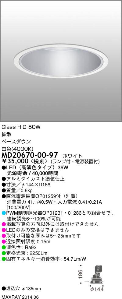 MD20670-00-97 マックスレイ 照明器具 INFIT LEDダウンライト 高演色タイプ 拡散 白色 HID50Wクラス