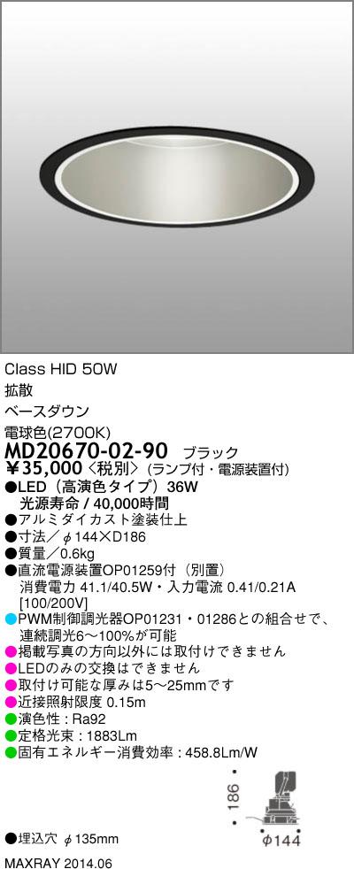 MD20670-02-90 マックスレイ 照明器具 INFIT LEDダウンライト 高演色タイプ 拡散 電球色 HID50Wクラス