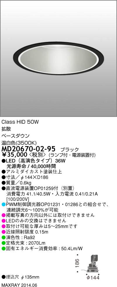 MD20670-02-95 マックスレイ 照明器具 INFIT LEDダウンライト 高演色タイプ 拡散 温白色 HID50Wクラス