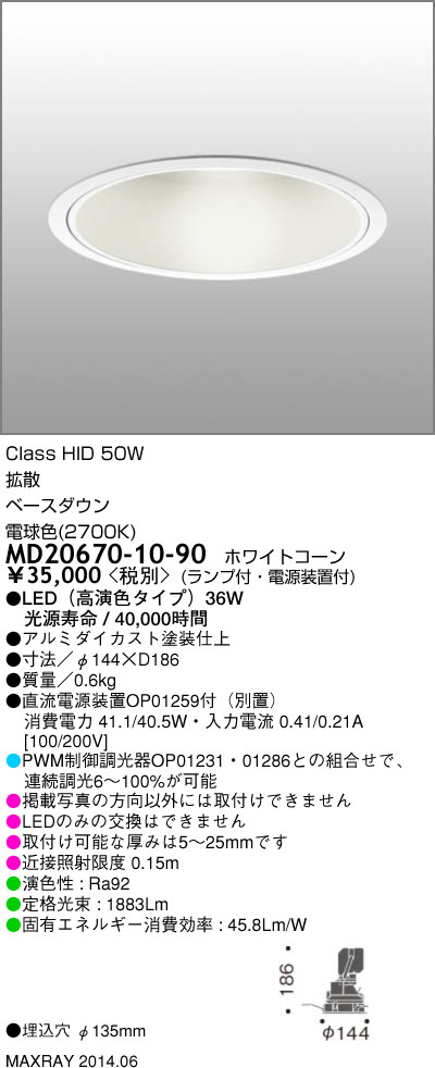 MD20670-10-90 マックスレイ 照明器具 INFIT LEDダウンライト 高演色タイプ 拡散 電球色 HID50Wクラス