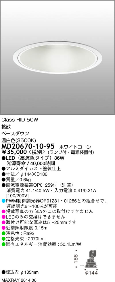 MD20670-10-95 マックスレイ 照明器具 INFIT LEDダウンライト 高演色タイプ 拡散 温白色 HID50Wクラス