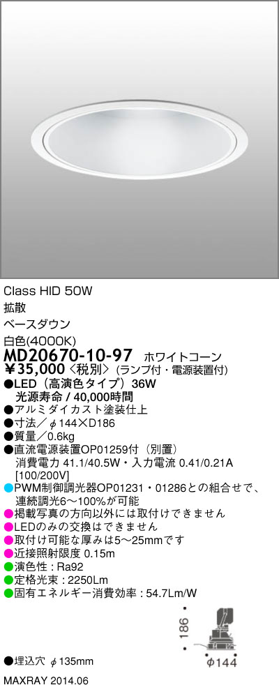 MD20670-10-97 マックスレイ 照明器具 INFIT LEDダウンライト 高演色タイプ 拡散 白色 HID50Wクラス