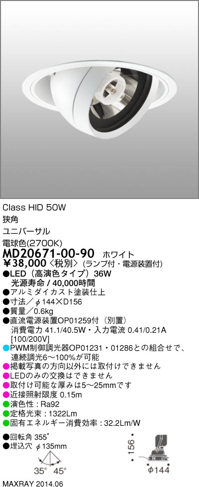 MD20671-00-90 マックスレイ 照明器具 INFIT LEDユニバーサルダウンライト 高演色 狭角 電球色 HID50Wクラス