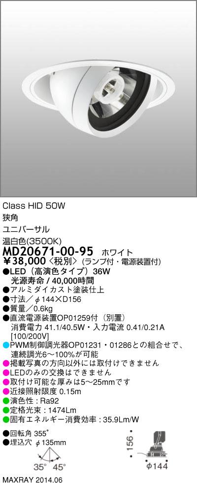 MD20671-00-95 マックスレイ 照明器具 INFIT LEDユニバーサルダウンライト 高演色 狭角 温白色 HID50Wクラス