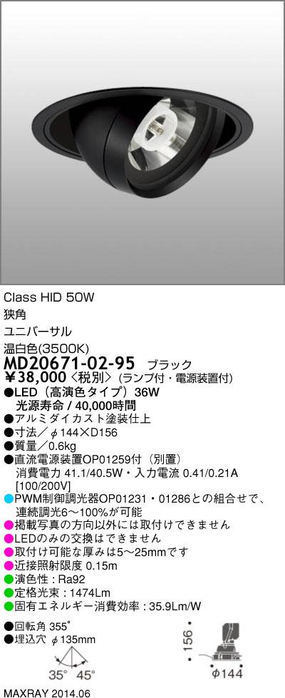 MD20671-02-95 マックスレイ 照明器具 INFIT LEDユニバーサルダウンライト 高演色 狭角 温白色 HID50Wクラス