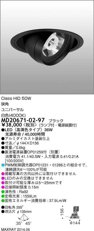MD20671-02-97 マックスレイ 照明器具 INFIT LEDユニバーサルダウンライト 高演色 狭角 白色 HID50Wクラス
