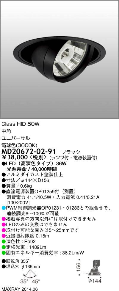 MD20672-02-91 マックスレイ 照明器具 INFIT LEDユニバーサルダウンライト 高演色 中角 電球色 HID50Wクラス