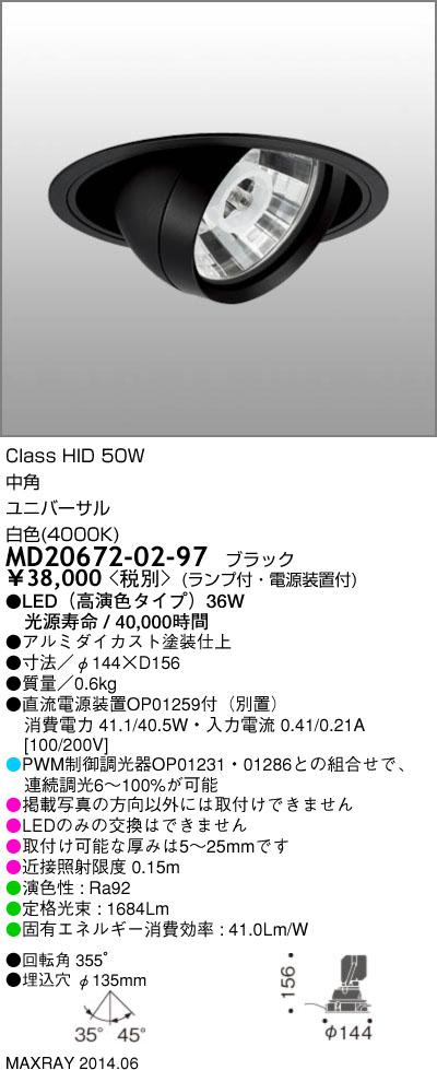 MD20672-02-97 マックスレイ 照明器具 INFIT LEDユニバーサルダウンライト 高演色 中角 白色 HID50Wクラス
