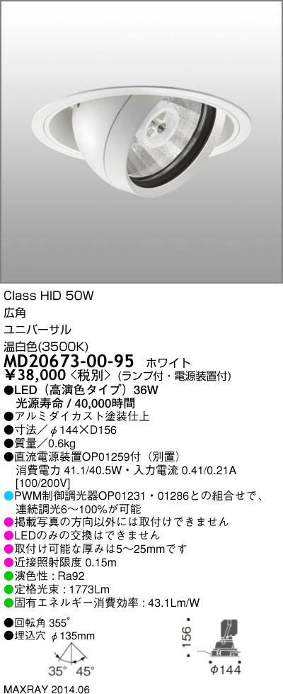 MD20673-00-95 マックスレイ 照明器具 INFIT LEDユニバーサルダウンライト 高演色 広角 温白色 HID50Wクラス