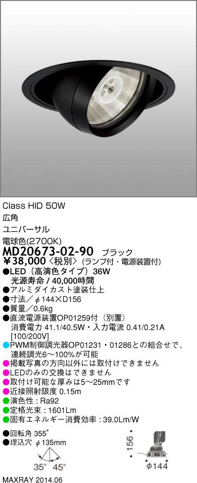 MD20673-02-90 マックスレイ 照明器具 INFIT LEDユニバーサルダウンライト 高演色 広角 電球色 HID50Wクラス
