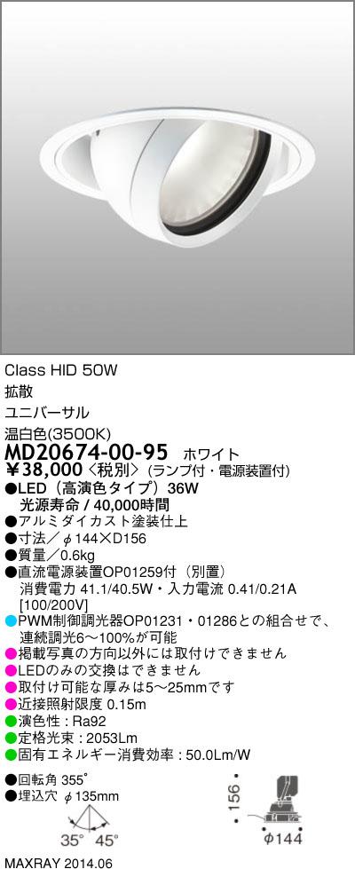 MD20674-00-95 マックスレイ 照明器具 INFIT LEDユニバーサルダウンライト 高演色 拡散 温白色 HID50Wクラス