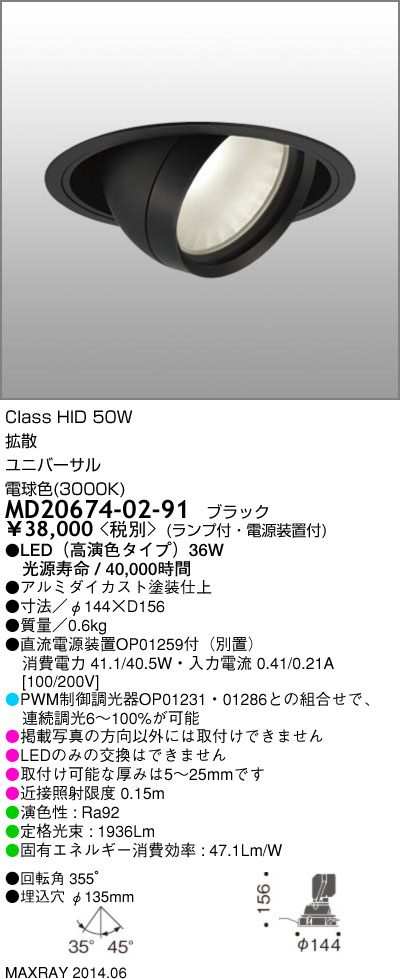MD20674-02-91 マックスレイ 照明器具 INFIT LEDユニバーサルダウンライト 高演色 拡散 電球色 HID50Wクラス