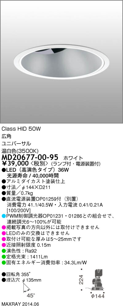 MD20677-00-95 マックスレイ 照明器具 INFIT SLASH LEDユニバーサルダウンライト 高演色 広角 温白色 HID50Wクラス